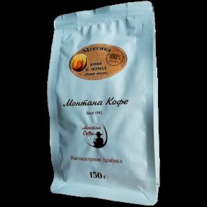 Кофе Монтана Мексика 150 гр (в зернах) Монтана кофе